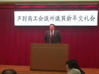 H26 1月27日 芦別商工会議所議員新年交礼会  002.jpg
