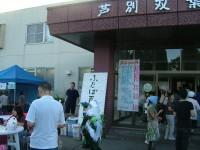 H20 8 9 ふたば夏祭り 002.jpg