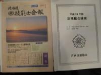 H21 芦別技能協会 総会 006.jpg
