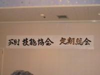 H21 芦別技能協会 総会 001.jpg