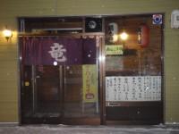 居酒屋「竜」.JPG