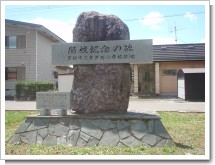 東芦別小学校跡地です。.JPG