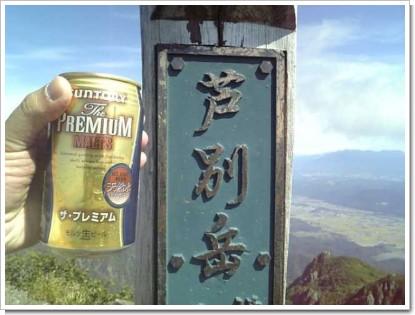 ashibetsudake200915-002.jpg