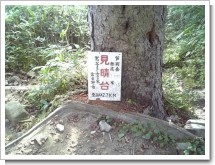 ashibetsudake200915-022.jpg