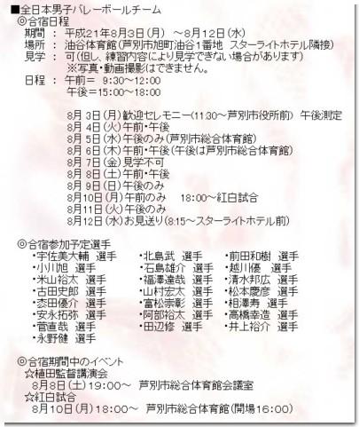 全日本男子バレー合宿