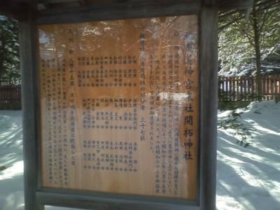 開拓神社(北海道神宮内)