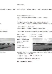 http___www.city.ashibetsu.hokkaido.jp_cgi-bin_odb-get2.jpg