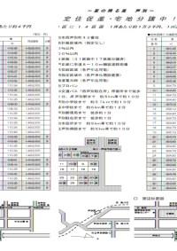 http___www.city.ashibetsu.hokkaido.jp_cgi-bin_odb-get.jpg